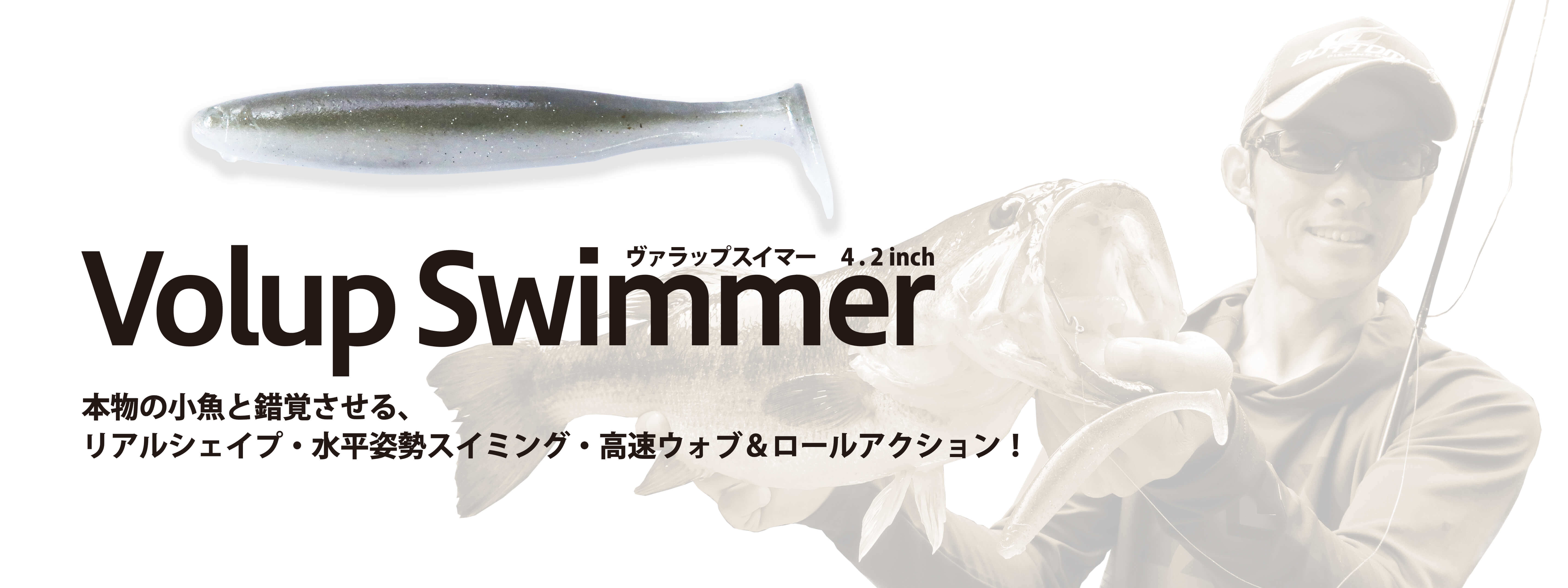 Volup Swimmer