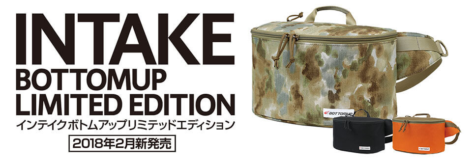 INTAKE BOTTOMUP LIMITED EDITION