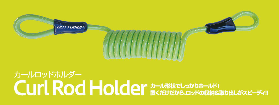 Curl Rod Holder