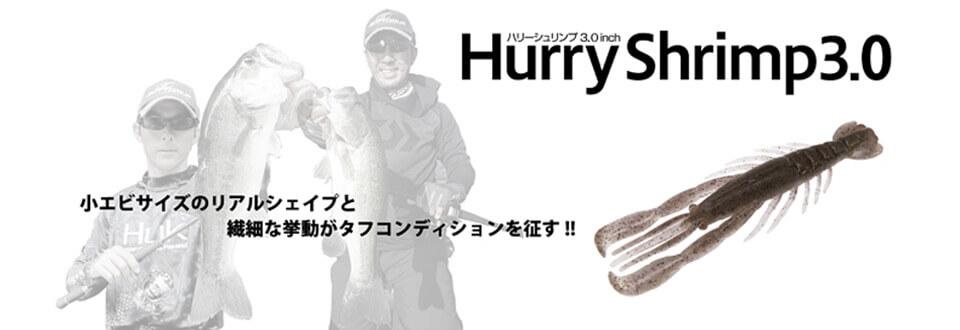 HurrySrimp3.0