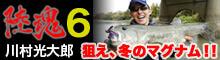 陸魂 Attack6 川村光大郎