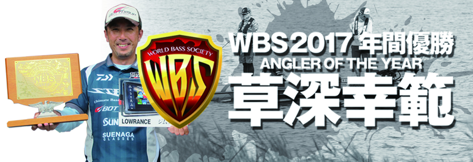 WBS2017年間優勝 ANGLER OF THE YEAR 草深幸範