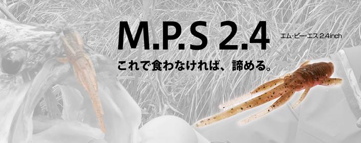 M.P.S(エム・ピー・エス) 2.4インチ