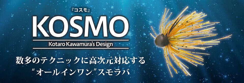 KOSMO(コスモ)