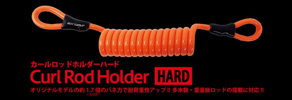Curl Rod Holder HARD(カールロッドホルダーハード)