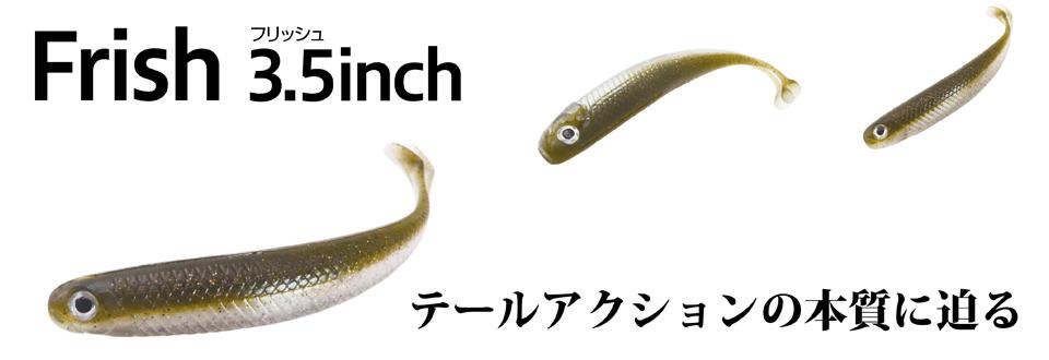 Frish3.5inch