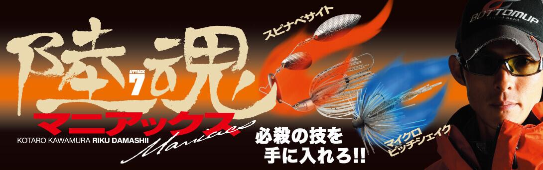 川村光大郎 陸魂 Vol.7