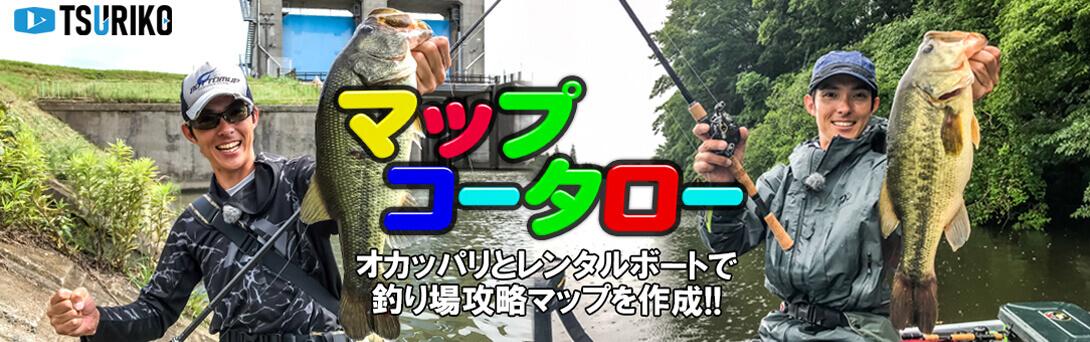 バス釣り動画|最新釣り動画サイト|TSURIKO(ツリコ)