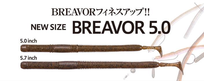 BREAVOR(ブレーバー) 5.0インチ