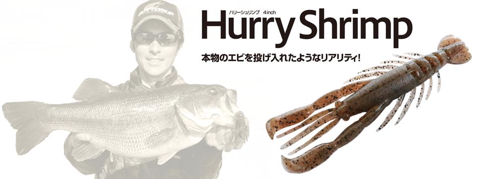 Hurry Shrimp(ハリーシュリンプ) 4.0インチ