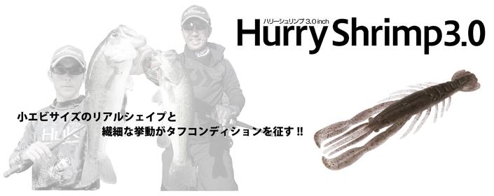 Hurry Shrimp(ハリーシュリンプ) 3.0インチ