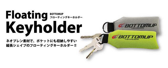 BOTTOMUP Floating Keyholder(ボトムアップフローティングキーホルダー)