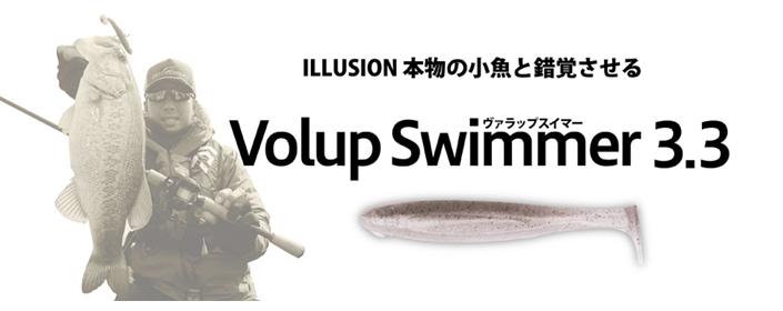 Volup Swimmer(ヴァラップスイマー) 3.3インチ