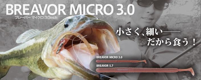 BREAVOR MICRO(ブレーバー マイクロ) 3.0インチ