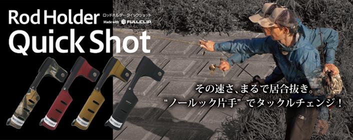 BOTTOMUP Rod Holder Quick Shot (ボトムアップロッドホルダークイックショット)