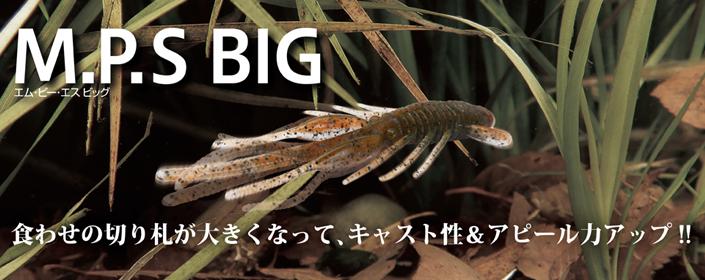 M.P.S BIG(エム・ピー・エス ビッグ)