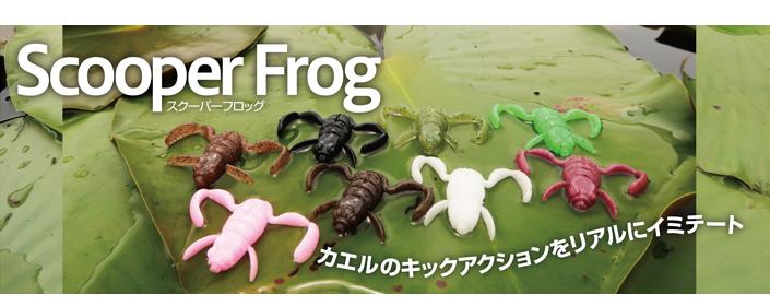 ScooperFrog(スクーパーフロッグ)
