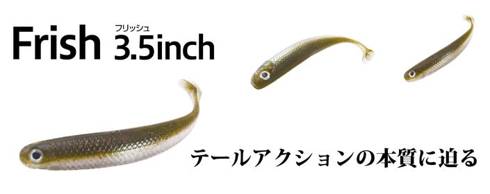 Frish(フリッシュ)3.5インチ